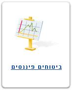 ביטוחים פיננסיים