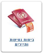 ביטוח נסיעות ותיירים